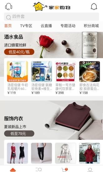 家家购物 V2.1.6 安卓版截图5