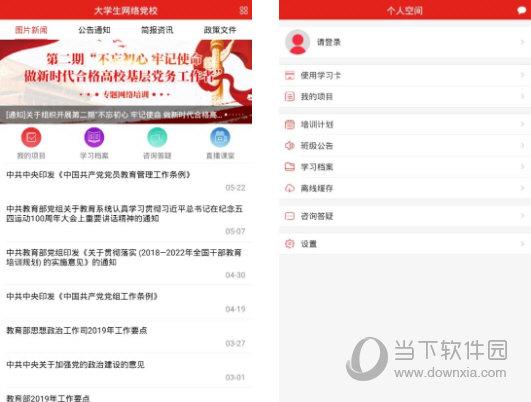 中国教育干部网络学院客户端