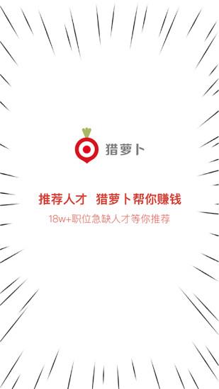 猎萝卜赏金版 V1.0.4 安卓版截图1