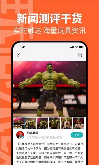 玩童 V1.0.1 安卓版截图1