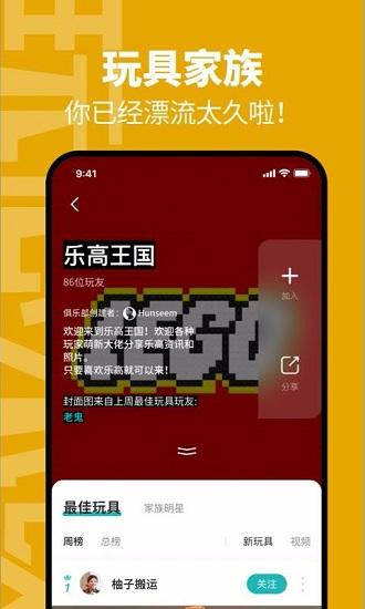 玩童 V1.0.1 安卓版截图3