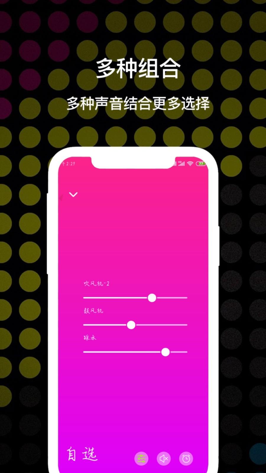 睡眠白噪音 V1.2 安卓版截图2