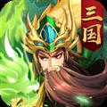 魔战三国online V1.0.4 安卓版
