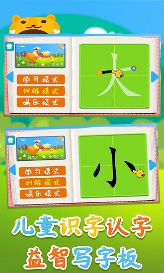 儿童识字认字益智写字板 V1.86.03 安卓版截图1