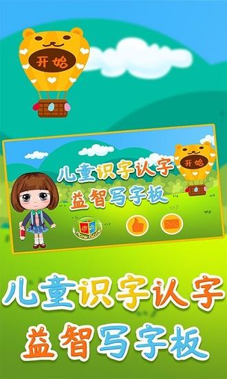 儿童识字认字益智写字板 V1.86.03 安卓版截图3
