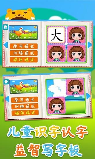 儿童识字认字益智写字板 V1.86.03 安卓版截图2