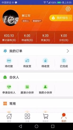特旅惠 V2.4 安卓版截图1