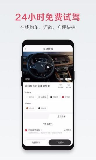 宝沃汽车 V1.1.3 安卓版截图4