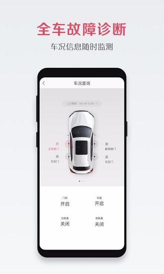 宝沃汽车 V1.1.3 安卓版截图2