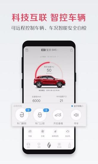 宝沃汽车 V1.1.3 安卓版截图3