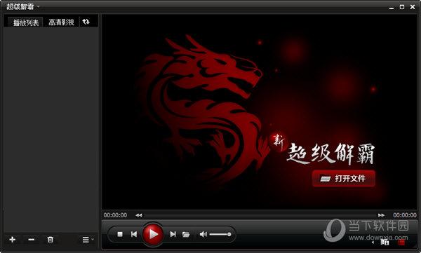 超级解霸2010播放器