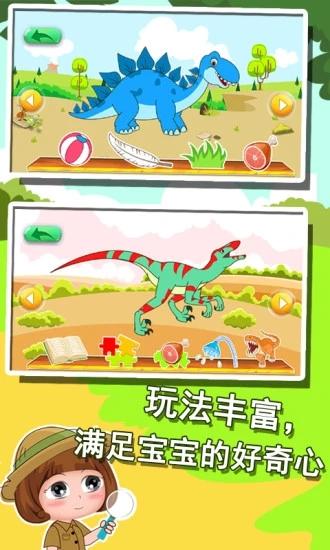 恐龙世界知识大全 V1.86.02 安卓版截图4