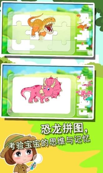 恐龙世界知识大全 V1.86.02 安卓版截图3
