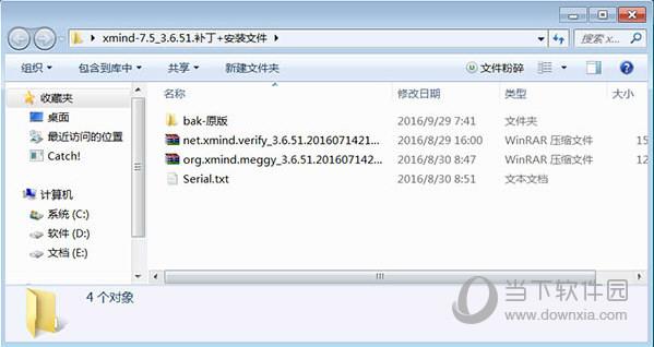 XMind7.5破解补丁下载