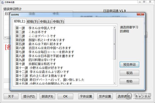 日语单词通