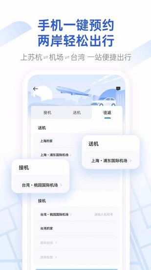 格上吉时专车 V1.0.5 安卓版截图1