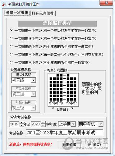 易快考场编排系统