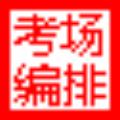 易快考场编排系统学校注册版 V8.7.9 免费版