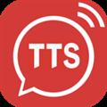 TTS语音合成免金币版 V1.4.1078 安卓最新版