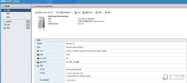 VMware ESXi7.0