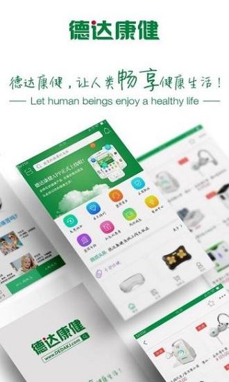 德达康健 V1.3.10 安卓版截图1