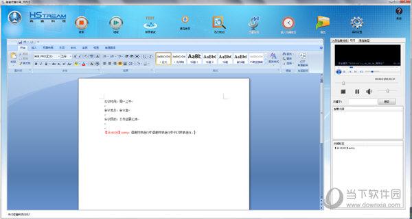 高盛语音听写软件