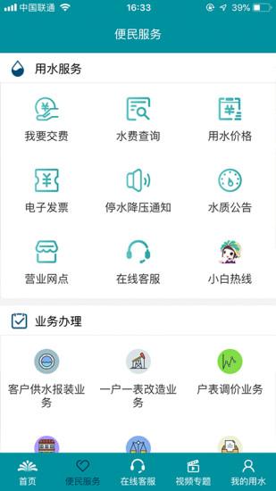 济南水务 V1.3.1 安卓版截图1