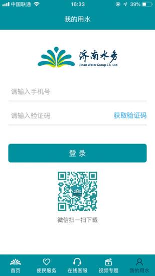 济南水务 V1.3.1 安卓版截图3