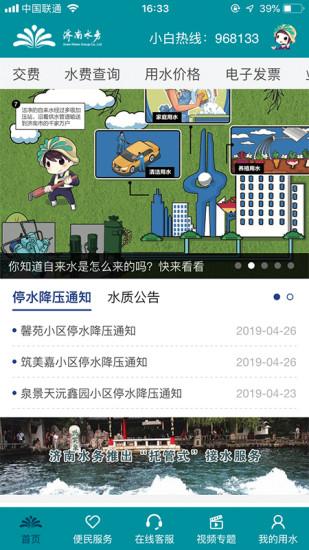 济南水务 V1.3.1 安卓版截图4