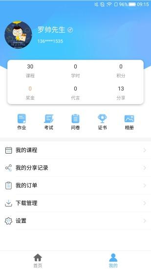 Q学堂 V1.1.4 安卓版截图5