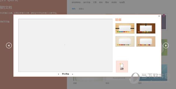 Office2016破解版免激活下载