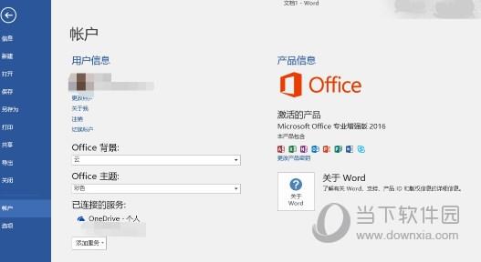 Office2016专业增强版破解版