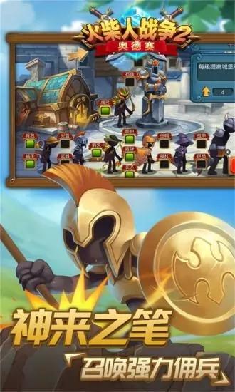 火柴人战争2奥德赛无敌版 V2.5 安卓免费版 截图3