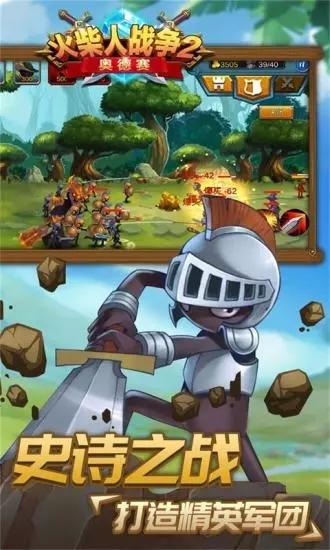 火柴人战争2奥德赛无敌版 V2.5 安卓免费版 截图4
