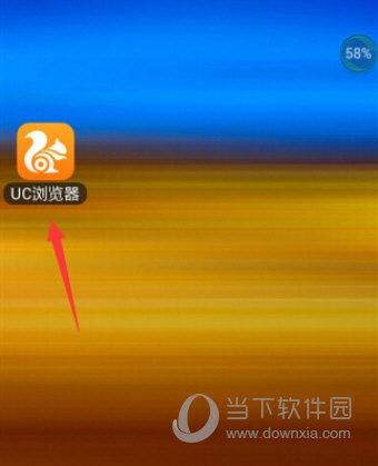 UC浏览器APP下载