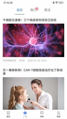干细胞news V1.3.0 安卓版截图2