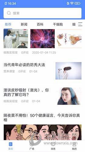 干细胞news