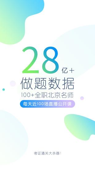 大学万题库 V4.2.4.0 安卓版截图1