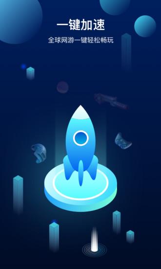 QAQGame(游戏加速器) V1.0.5 安卓版截图4