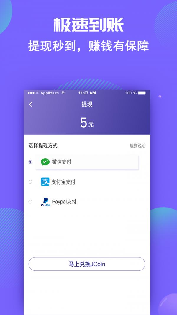 鲸贝 V1.2.7 安卓版截图2