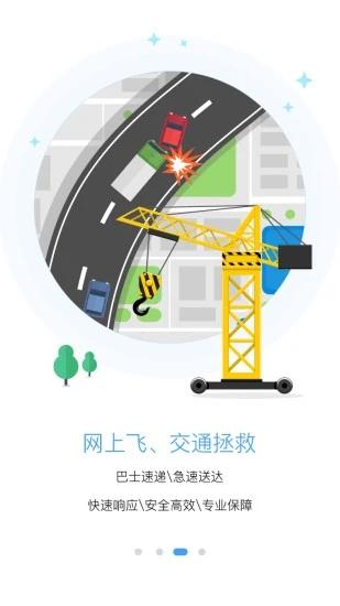 悦行 V1.5.4 安卓版截图3