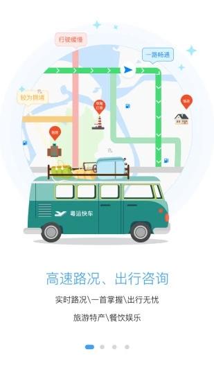 悦行 V1.5.4 安卓版截图4