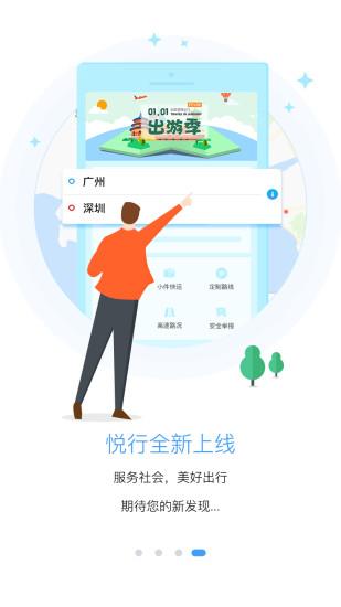 悦行 V1.5.4 安卓版截图1
