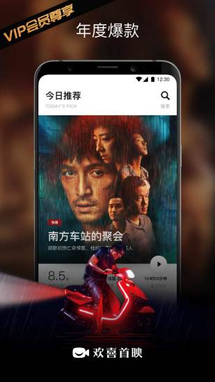 欢喜首映 V5.4.1 安卓版截图1