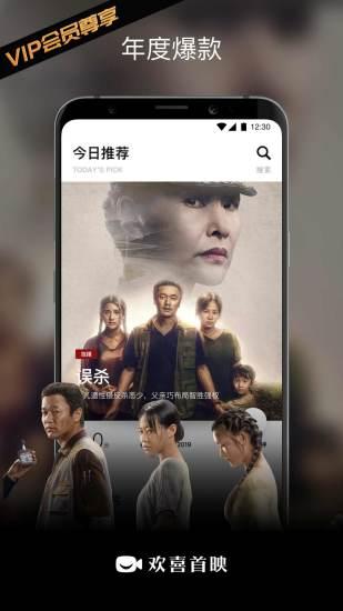 欢喜首映 V5.4.1 安卓版截图5