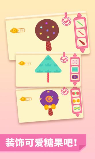 多多糖果屋 V1.1.06 安卓版截图2