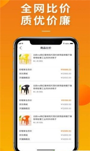 好橙家 V1.1.5 安卓版截图2