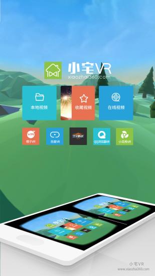 小宅VR V2.0.2 安卓版截图3