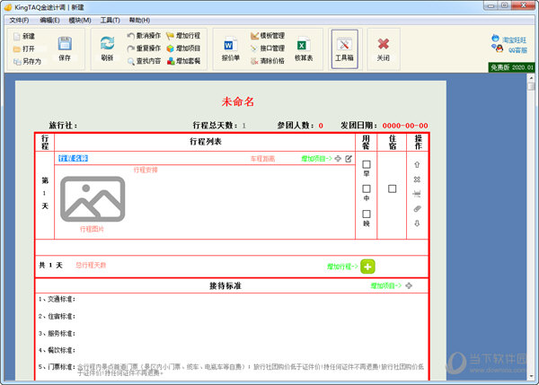 KingTAQ金途计调软件