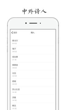 POEM手机版 V1.3 安卓版截图2
